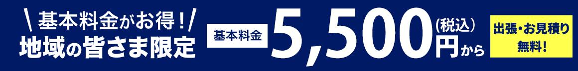 基本料金がお得! 3,000円割引 基本料金5,000円が2,000円 対応エリア→