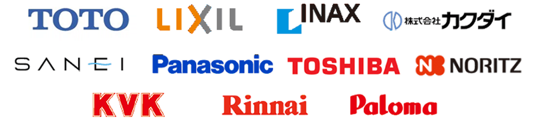TOTO LIXIL INAX 株式会社カクダイ KVK SANEI Panasonic TOSHIBA NORITZ Paloma Rinnai
