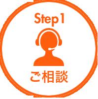 step1 ご相談