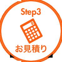 step3 お見積り