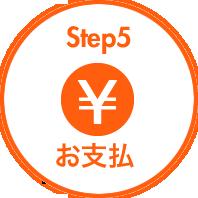 step5 お支払