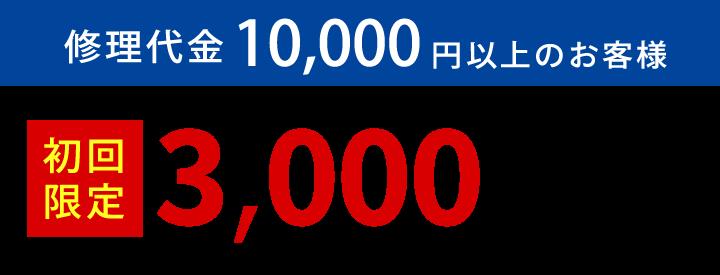 修理代金10,000円以上のお客様初回限定3,000円割引