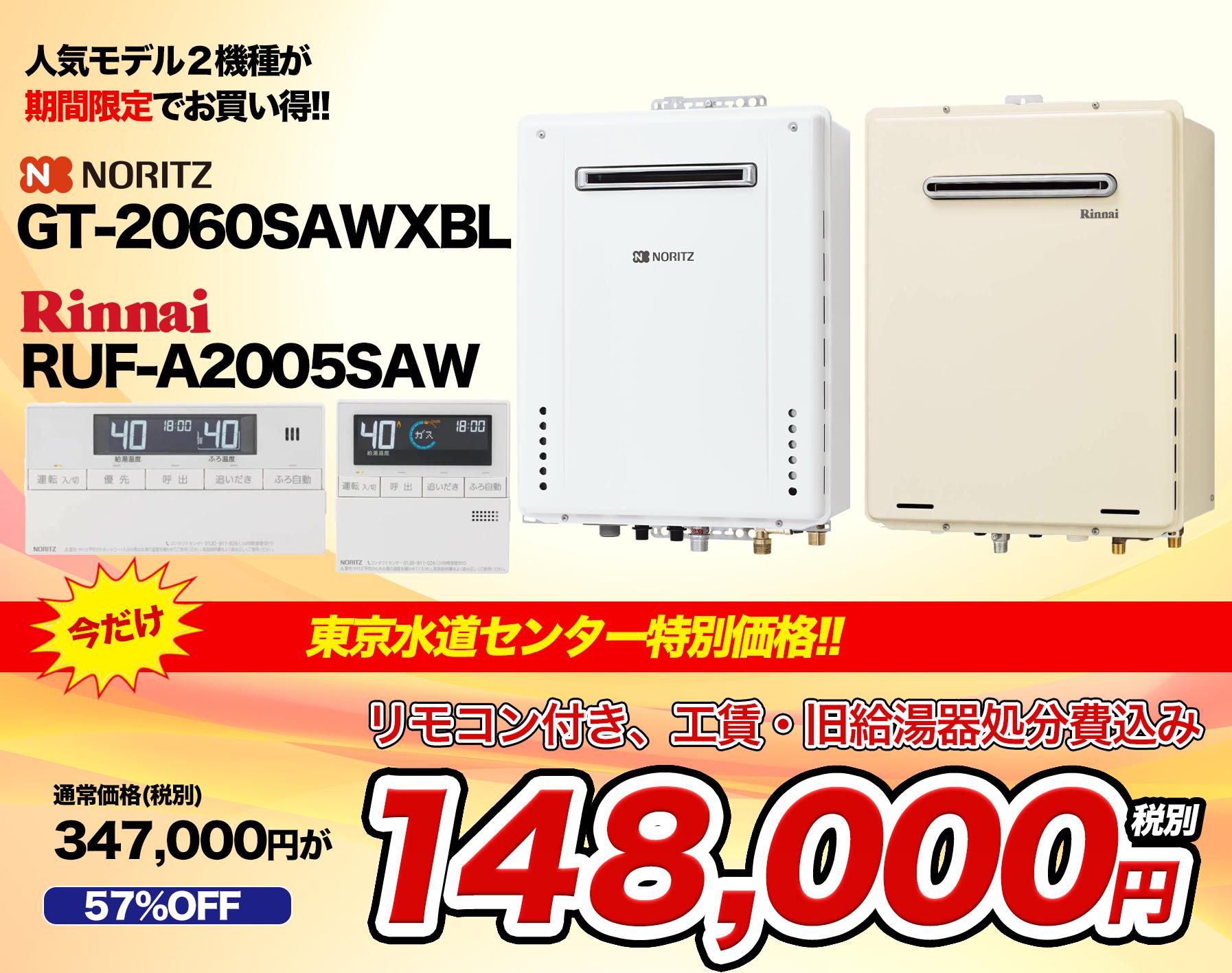 リモコン付き、工賃・旧給湯器処分費込み148,000円